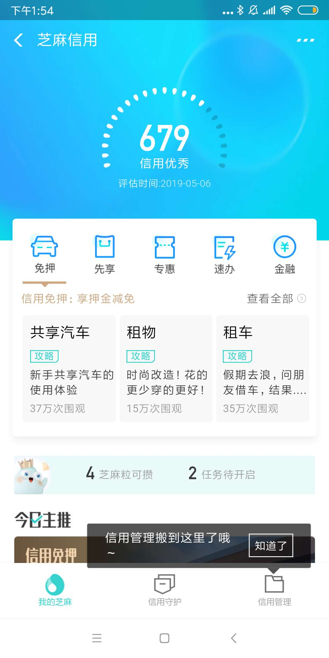 China Social Credit Systems: Sesame Credit Alibaba