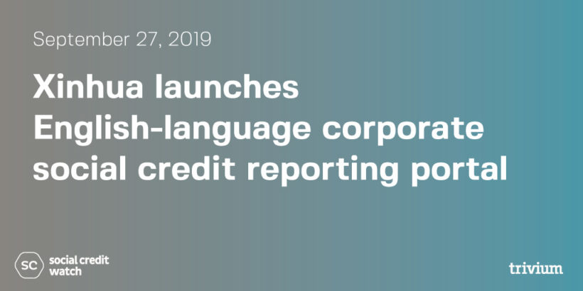 China Social Credit Systems: Xinhua launches English-language corporate social credit reporting portal