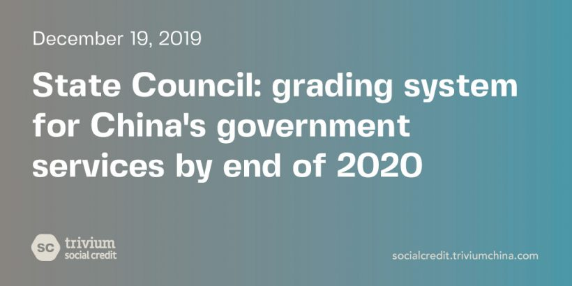 What is social credit: China government social credit