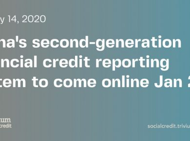 China social credit financial credit reporting system